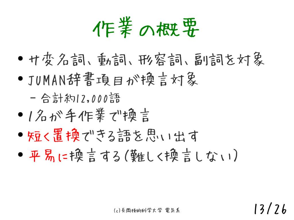 (c)長岡技術科学大学 電気系 13/26 作業の概要 ● サ変名詞、動詞、形容詞、副詞を対象...