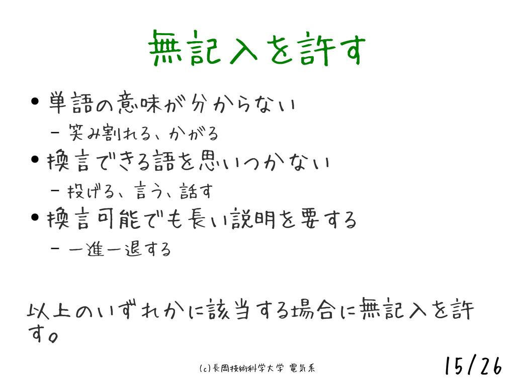 (c)長岡技術科学大学 電気系 15/26 無記入を許す ● 単語の意味が分からない – 笑み...