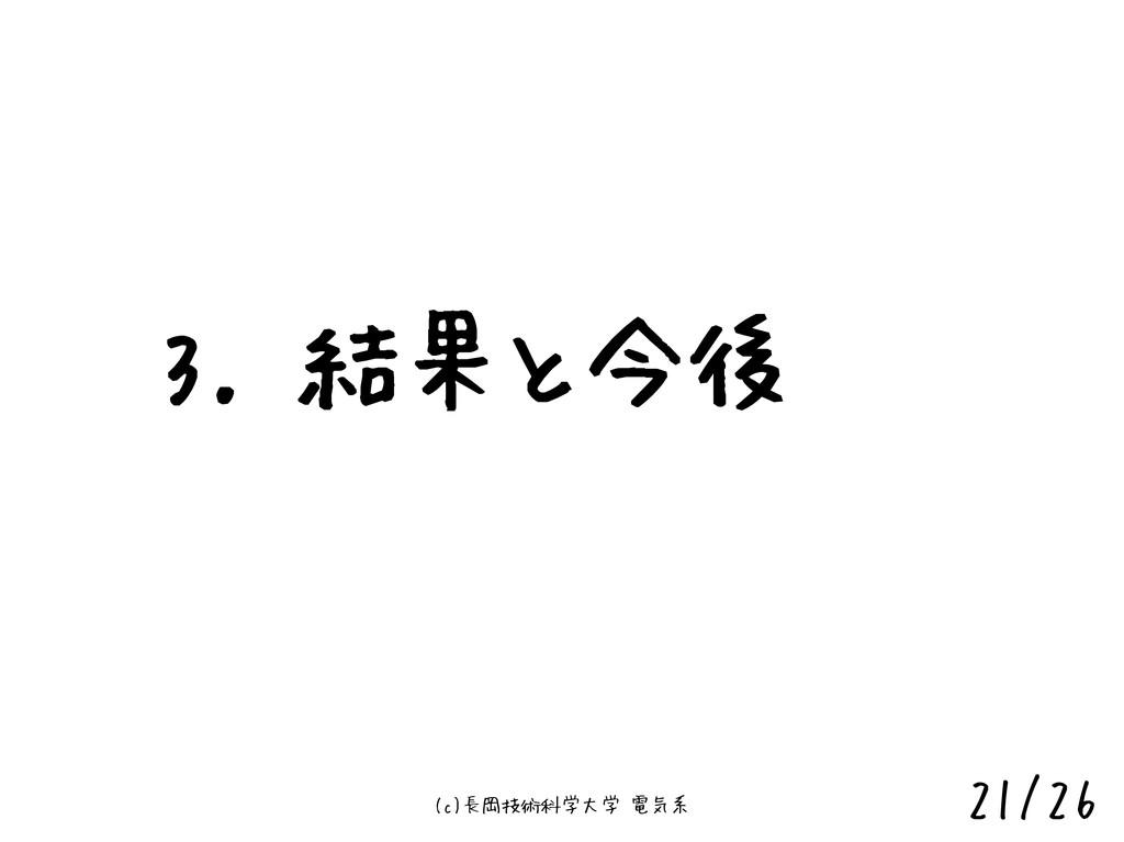 (c)長岡技術科学大学 電気系 21/26  3. 結果と今後