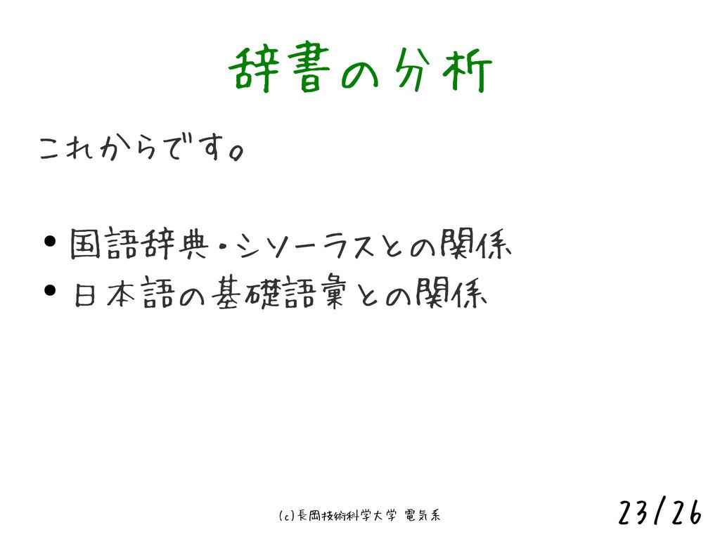 (c)長岡技術科学大学 電気系 23/26 辞書の分析 これからです。 ● 国語辞典・シソーラ...