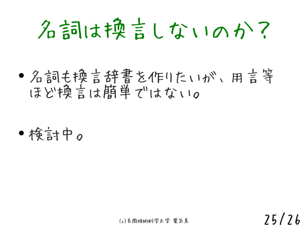 (c)長岡技術科学大学 電気系 25/26 名詞は換言しないのか? ● 名詞も換言辞書を作りた...