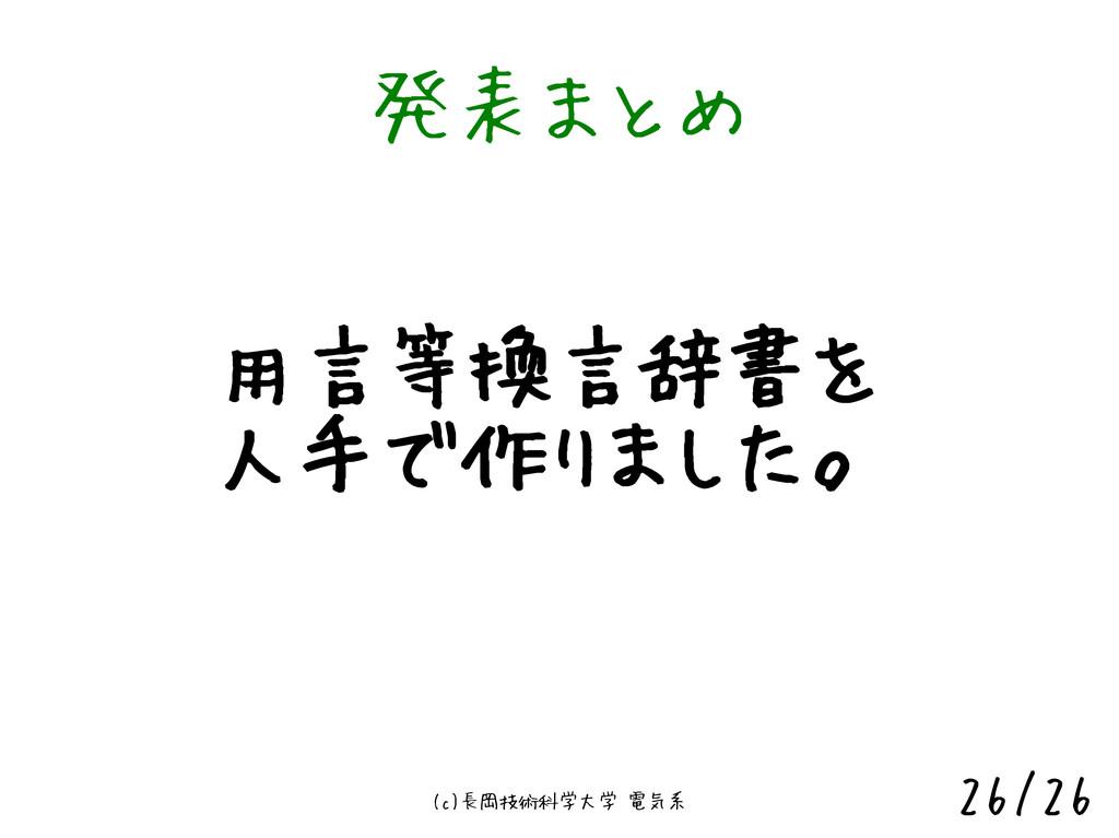 (c)長岡技術科学大学 電気系 26/26 発表まとめ 用言等換言辞書を 人手で作りました。