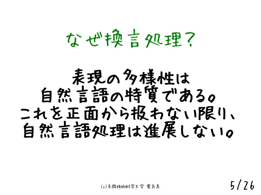 (c)長岡技術科学大学 電気系 5/26 なぜ換言処理? 表現の多様性は 自然言語の特質である...