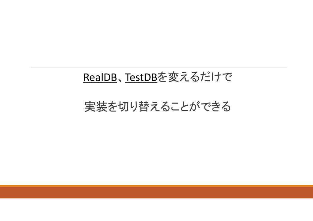 RealDB、TestDBを変えるだけで 実装を切り替えることができる