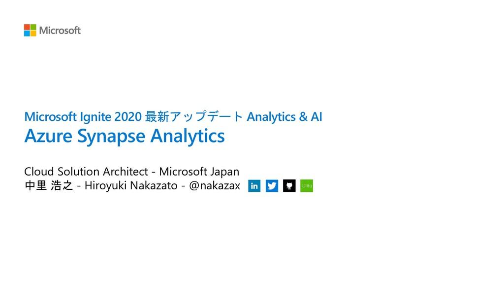 Microsoft Ignite 2020 最新アップデート Analytics & AI A...