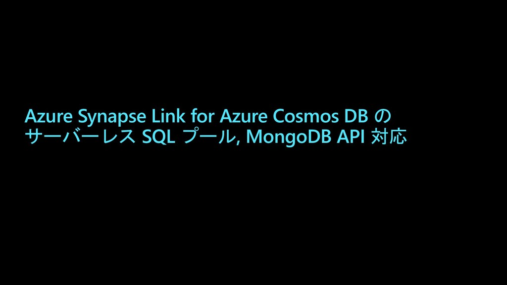 Azure Synapse Link for Azure Cosmos DB の サーバーレス...