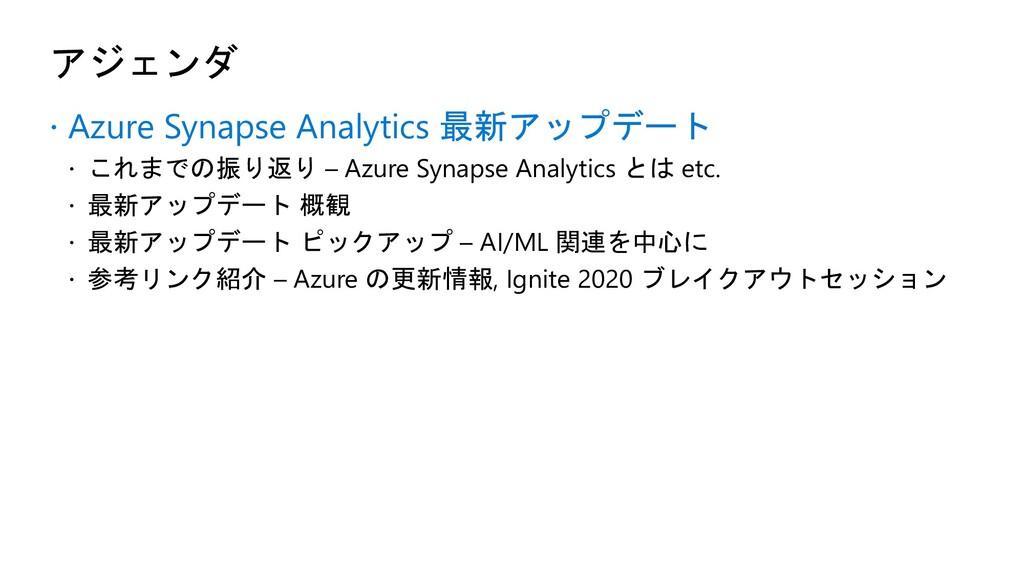 アジェンダ  Azure Synapse Analytics 最新アップデート  これまで...