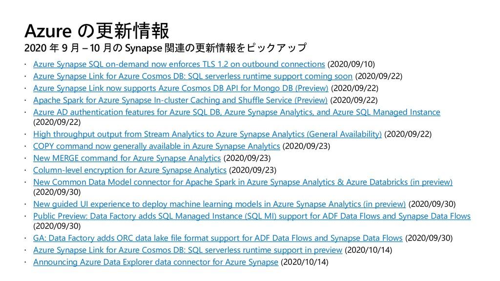 Azure の更新情報 2020 年 9 月 – 10 月の Synapse 関連の更新情報を...