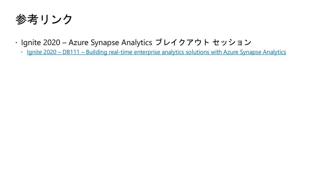 参考リンク  Ignite 2020 – Azure Synapse Analytics ブ...