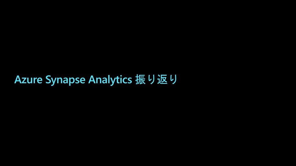 Azure Synapse Analytics 振り返り