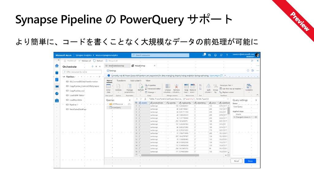 Synapse Pipeline の PowerQuery サポート より簡単に、コードを書く...