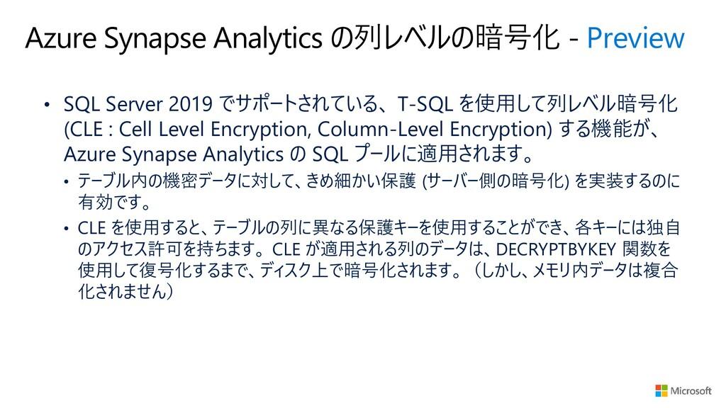 Azure Synapse Analytics の列レベルの暗号化 - Preview • S...