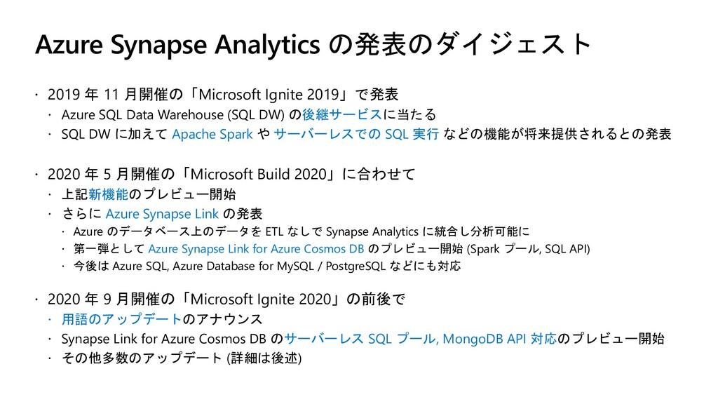 Azure Synapse Analytics の発表のダイジェスト  2019 年 11 ...