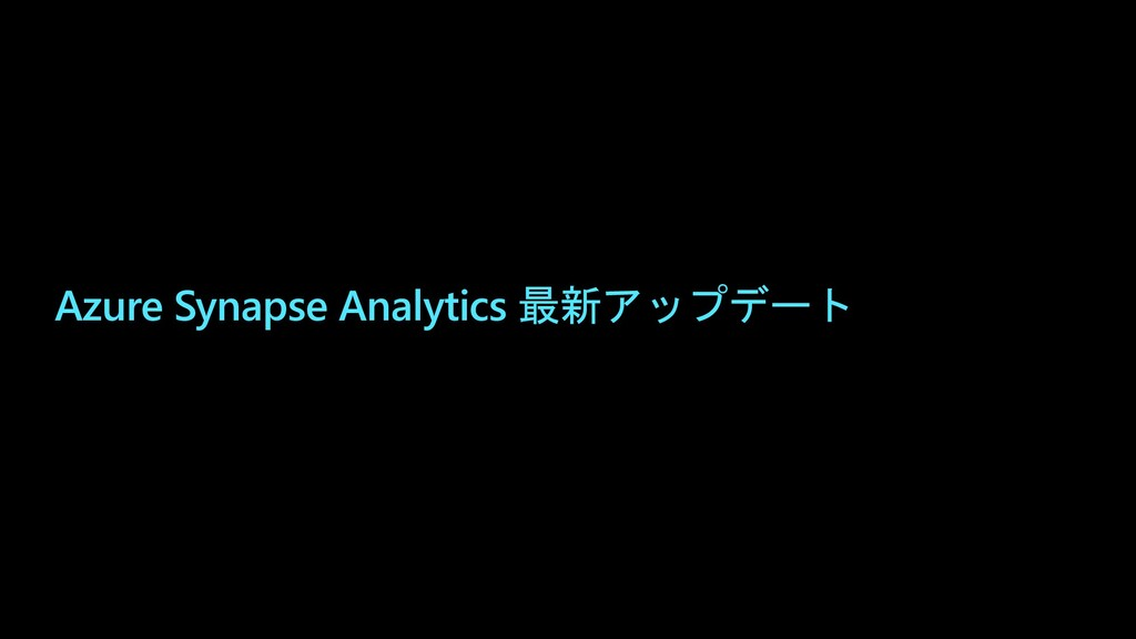 Azure Synapse Analytics 最新アップデート