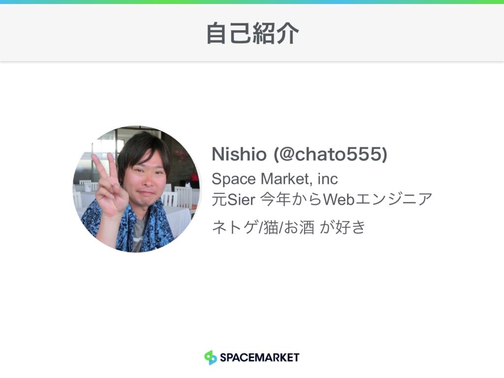 ࣗݾհ /JTIJP !DIBUP  Space Market, inc ݩSier...