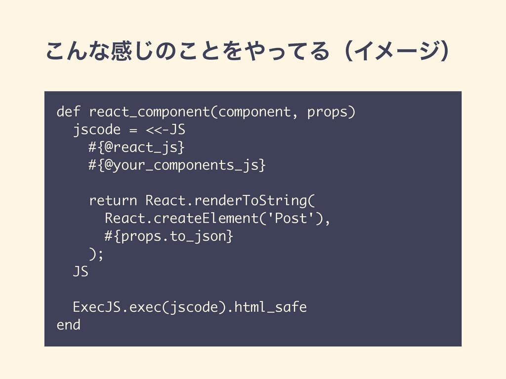 ͜Μͳײ͡ͷ͜ͱΛͬͯΔʢΠϝʔδʣ def react_component(compone...