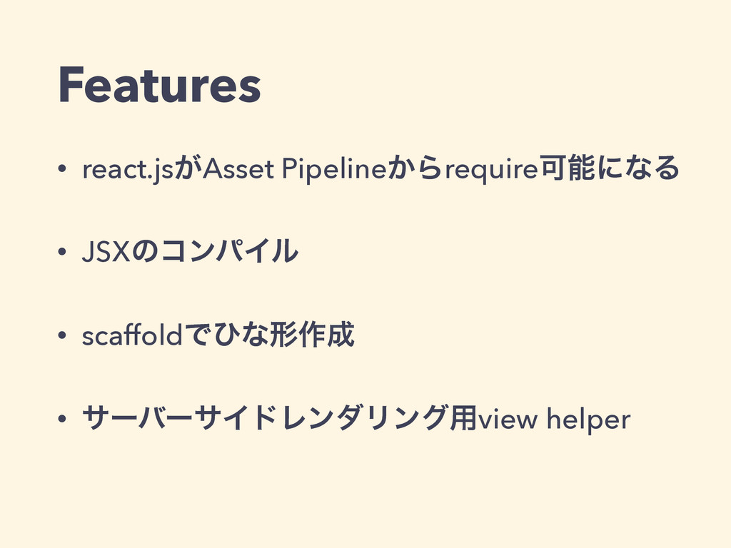 Features • react.js͕Asset Pipeline͔ΒrequireՄʹͳ...
