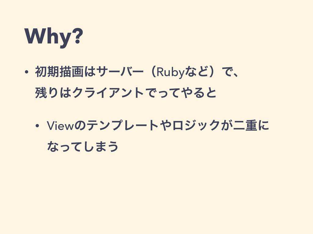 Why? • ॳظඳըαʔόʔʢRubyͳͲʣͰɺ ΓΫϥΠΞϯτͰͬͯΔͱ • V...