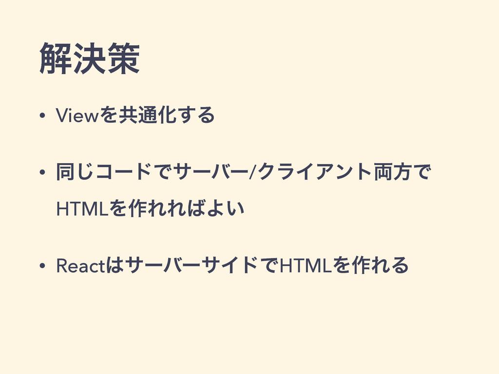 ղܾࡦ • ViewΛڞ௨Խ͢Δ • ಉ͡ίʔυͰαʔόʔ/ΫϥΠΞϯτ྆ํͰ HTMLΛ࡞...