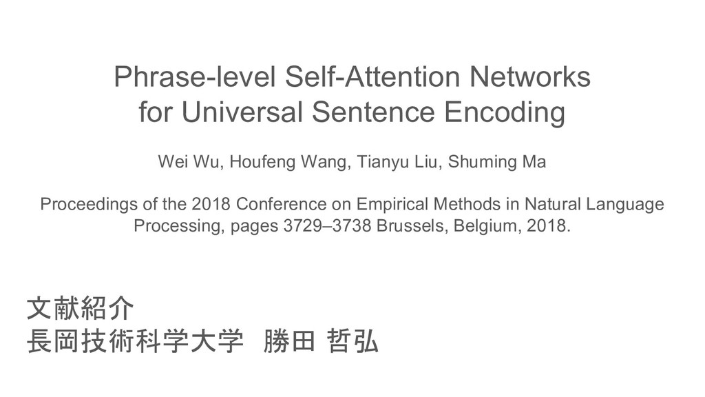 Phrase-level Self-Attention Networks for Univer...