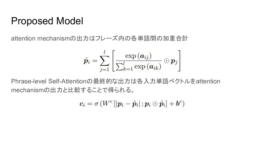 Proposed Model attention mechanismの出力はフレーズ内の各単語...