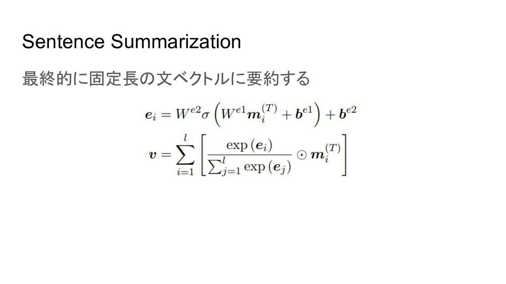 Sentence Summarization 最終的に固定長の文ベクトルに要約する