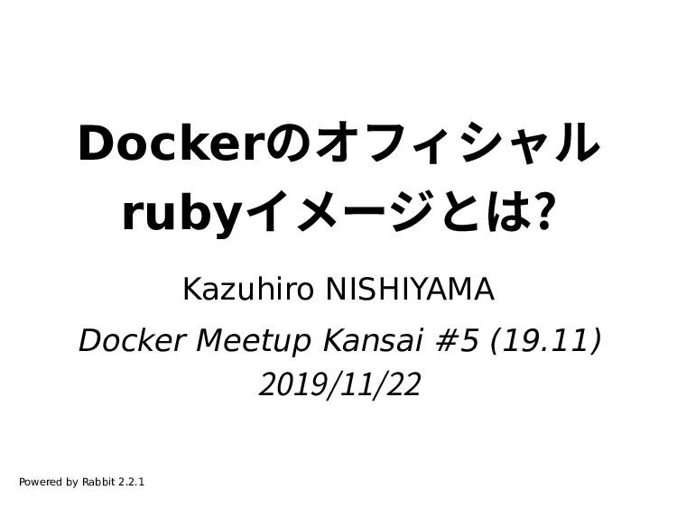 Dockerのオフィシャル rubyイメージとは? Kazuhiro NISHIYAMA Do...