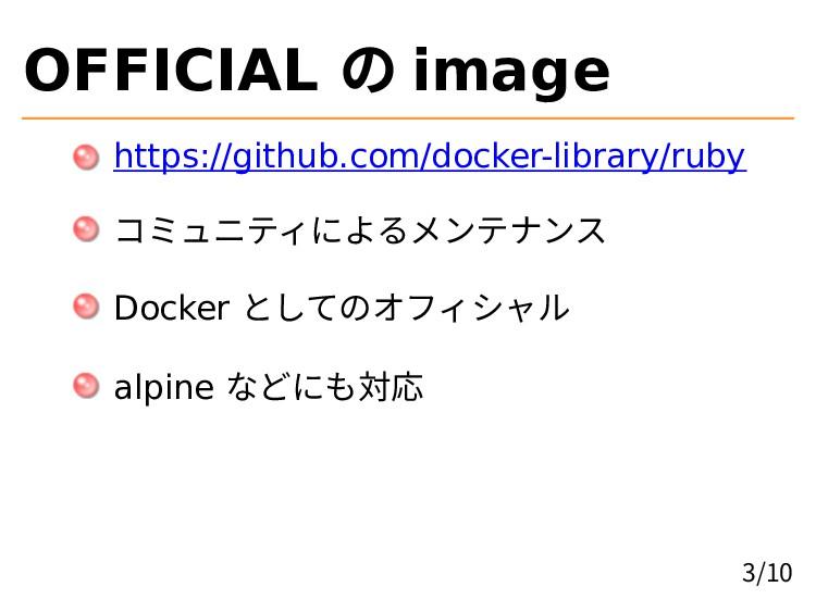 OFFICIAL の image https://github.com/docker-libr...