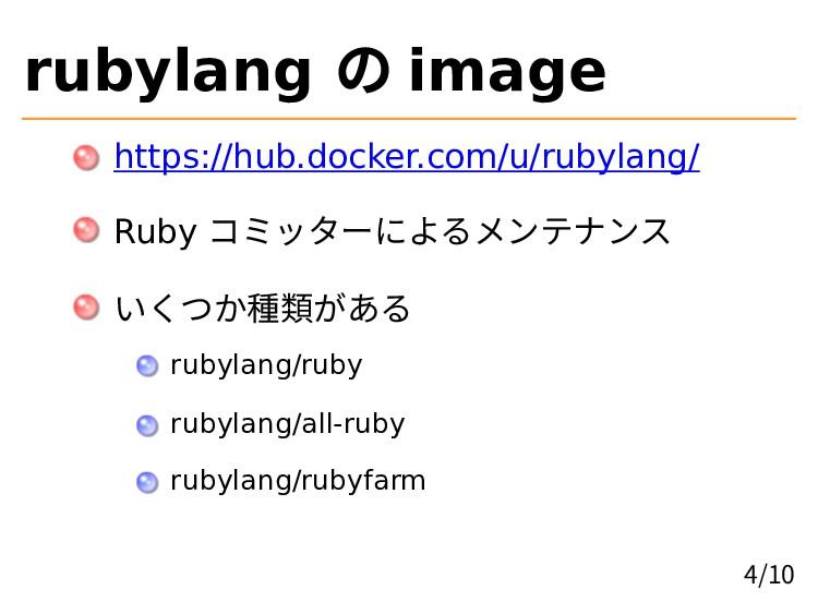 rubylang の image https://hub.docker.com/u/rubyl...