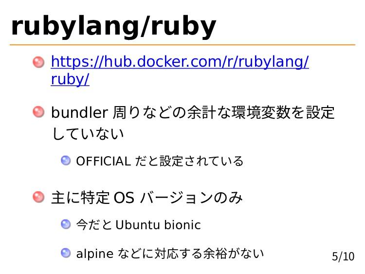 rubylang/ruby https://hub.docker.com/r/rubylang...