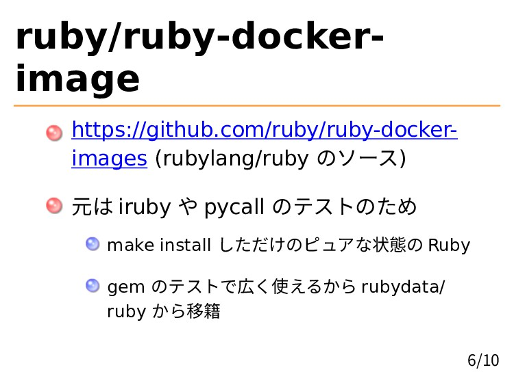 ruby/ruby-docker- image https://github.com/ruby...