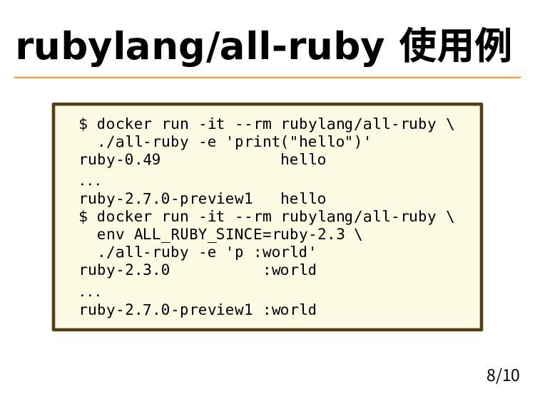 rubylang/all-ruby 使用例 $ docker run -it --rm rub...