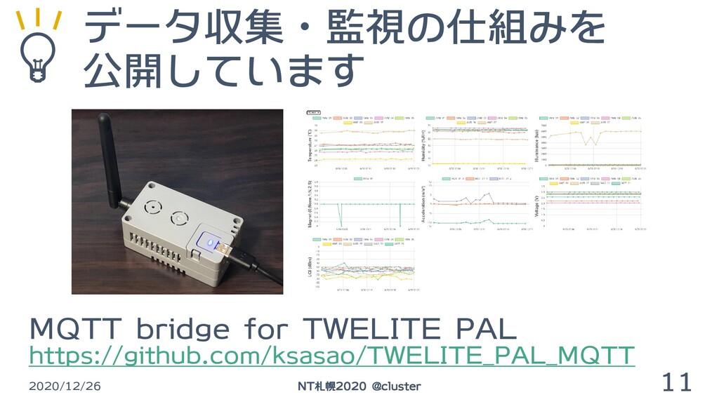データ収集・監視の仕組みを 公開しています MQTT bridge for TWELITE P...