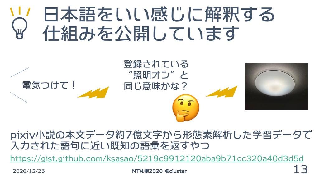 日本語をいい感じに解釈する 仕組みを公開しています 2020/12/26 13 NT札幌202...