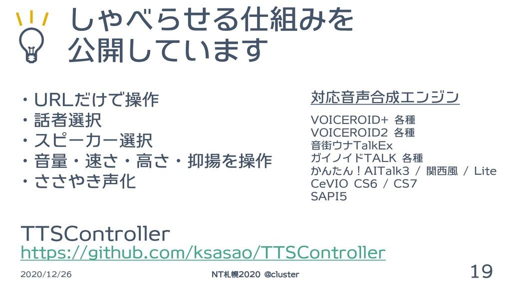 しゃべらせる仕組みを 公開しています 2020/12/26 19 NT札幌2020 @clus...