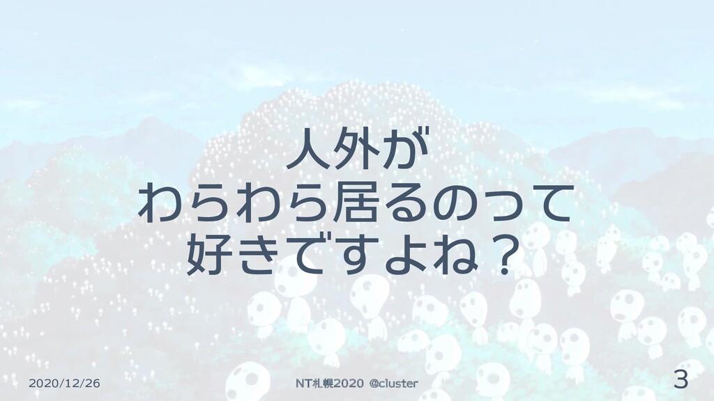 人外が わらわら居るのって 好きですよね? 2020/12/26 NT札幌2020 @clus...