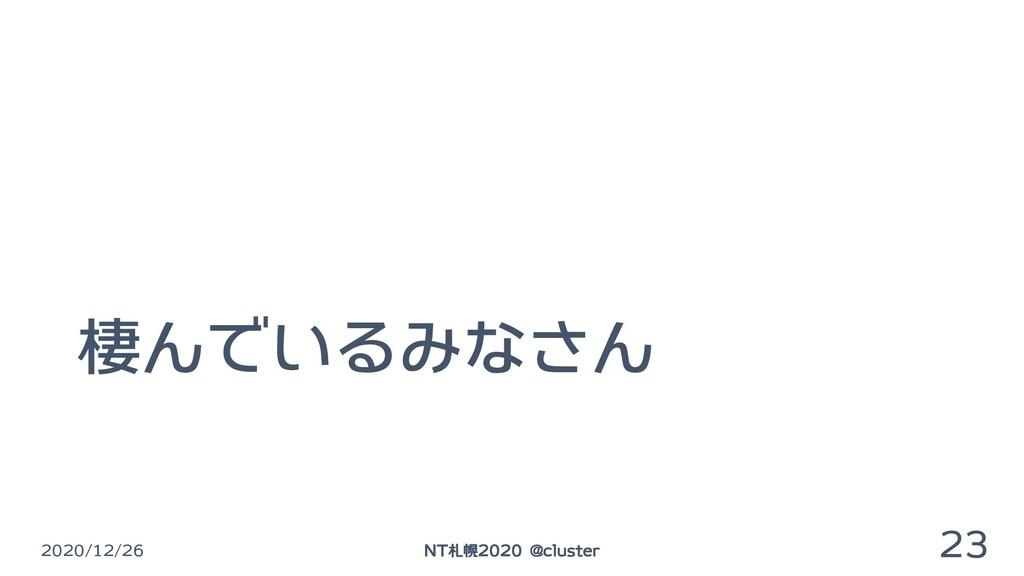 棲んでいるみなさん 2020/12/26 NT札幌2020 @cluster 23