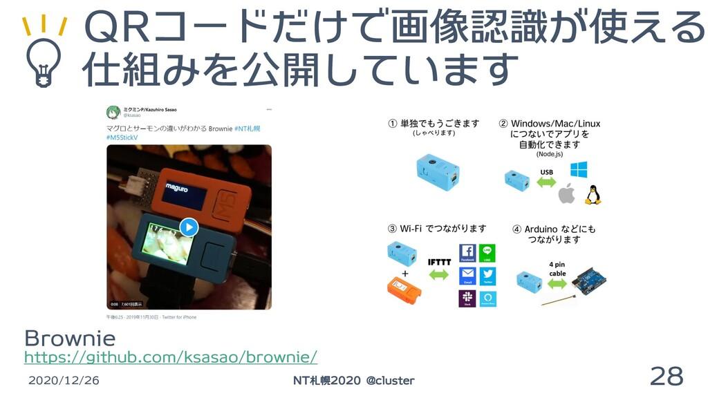 QRコードだけで画像認識が使える 仕組みを公開しています 2020/12/26 28 NT札幌...