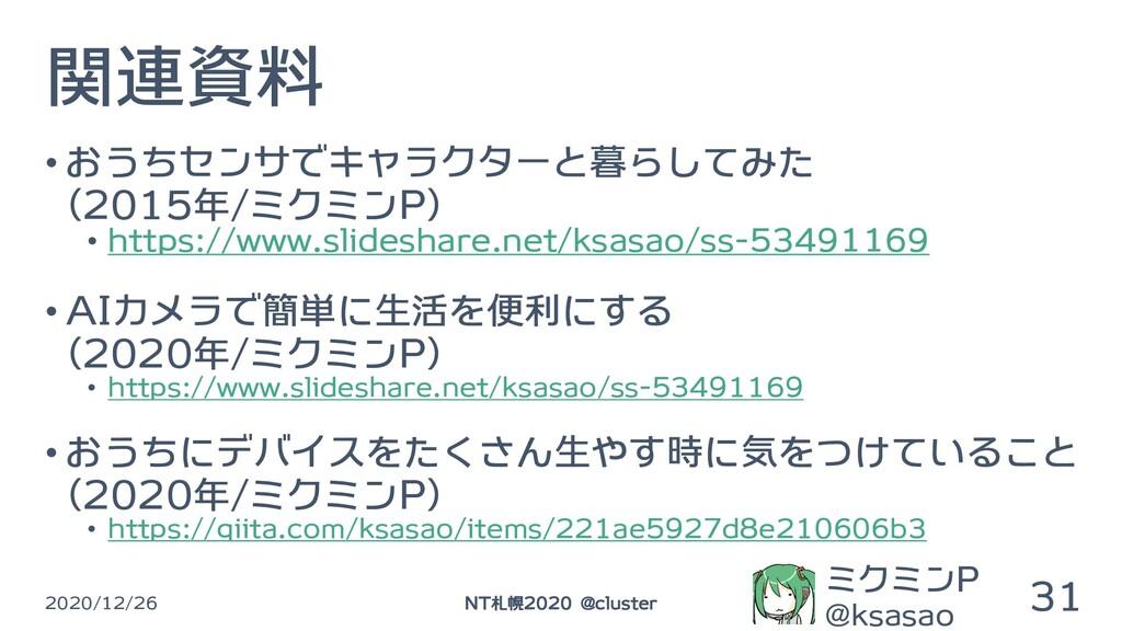 関連資料 • おうちセンサでキャラクターと暮らしてみた (2015年/ミクミンP) • htt...