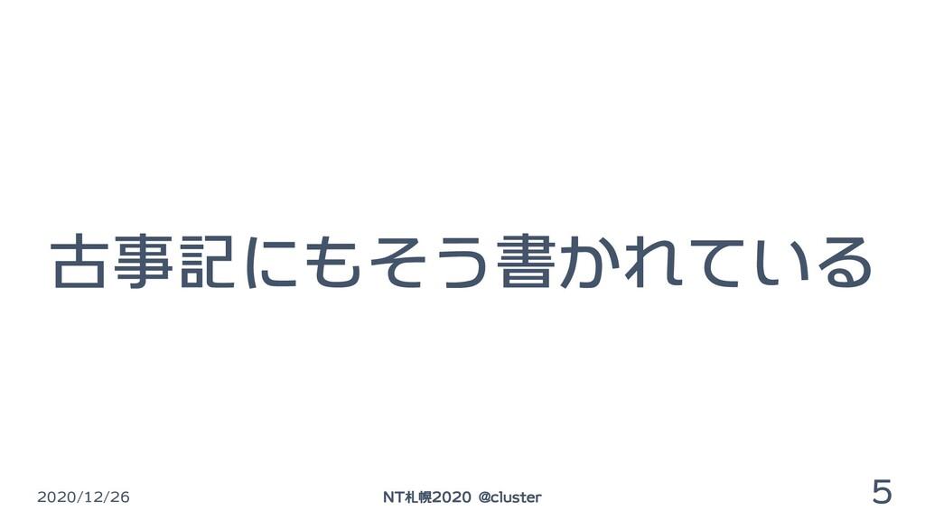 古事記にもそう書かれている 2020/12/26 NT札幌2020 @cluster 5
