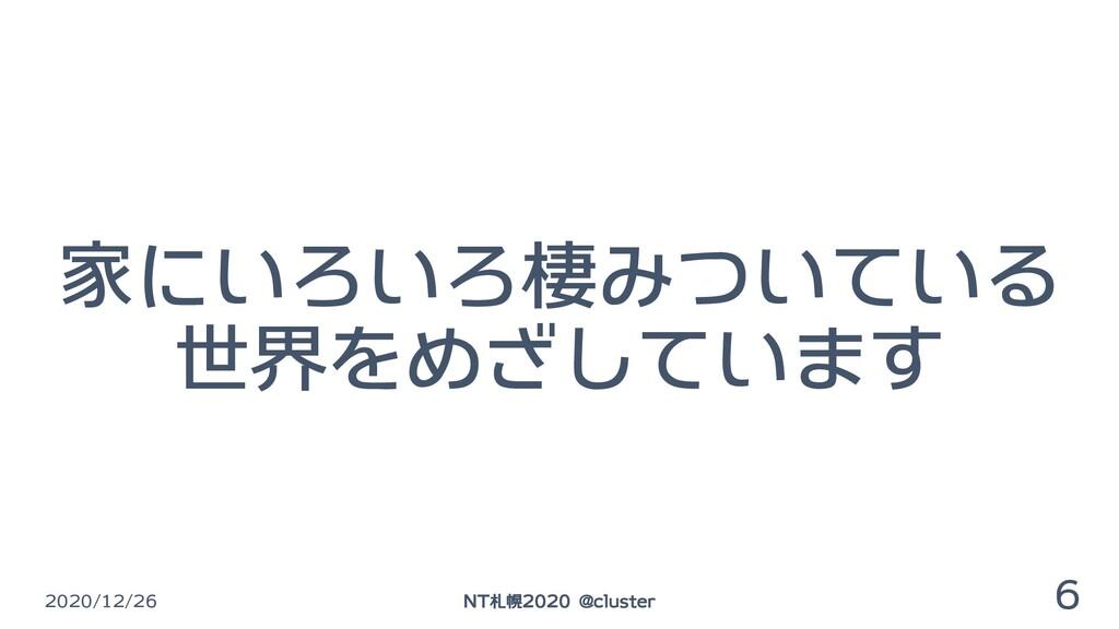 家にいろいろ棲みついている 世界をめざしています 2020/12/26 NT札幌2020 @c...