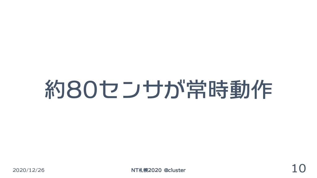 約80センサが常時動作 2020/12/26 NT札幌2020 @cluster 10