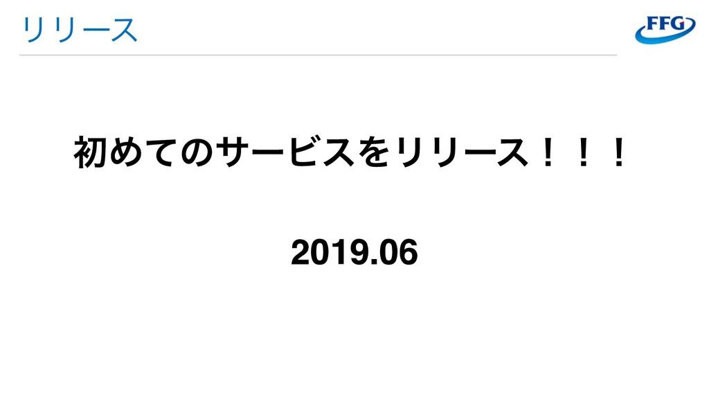 ϦϦʔε ॳΊͯͷαʔϏεΛϦϦʔεʂʂʂ 2019.06