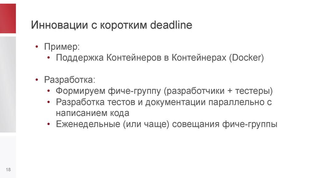 Инновации с коротким deadline 18 • Пример: • ...