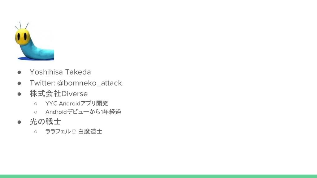 ● Yoshihisa Takeda ● Twitter: @bomneko_attack ●...