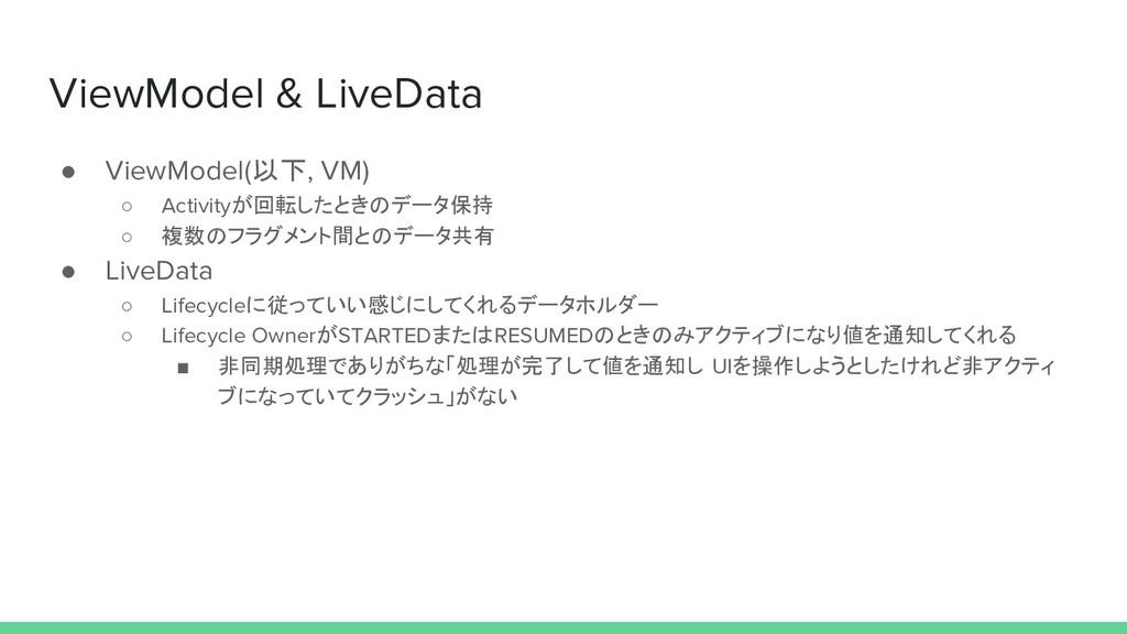 ViewModel & LiveData ● ViewModel(以下, VM) ○ Acti...