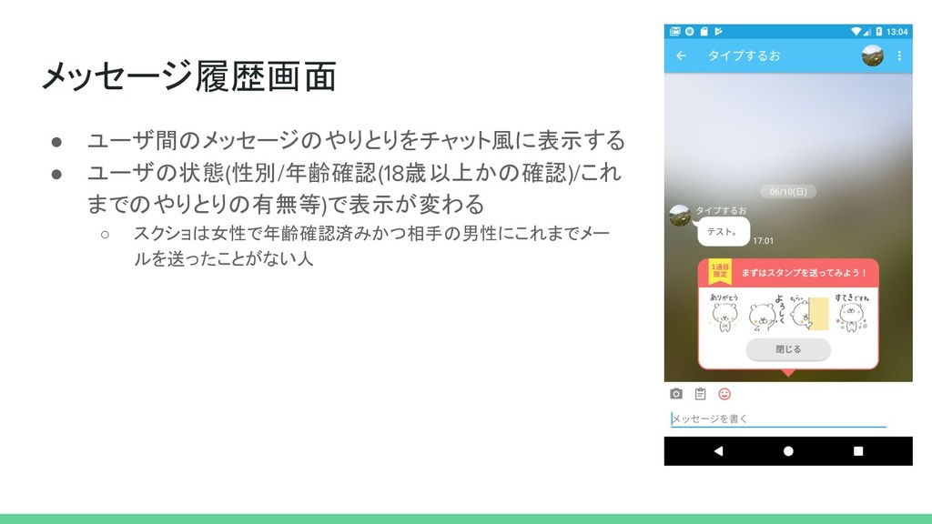 メッセージ履歴画面 ● ユーザ間のメッセージのやりとりをチャット風に表示する ● ユーザの状態...