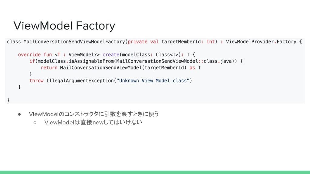 ViewModel Factory ● ViewModelのコンストラクタに引数を渡すときに使...