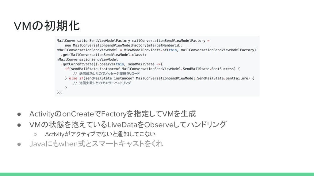 VMの初期化 ● ActivityのonCreateでFactoryを指定してVMを生成 ● ...