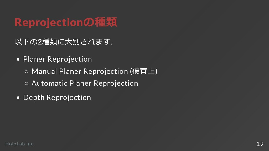 Reprojectionの種類 以下の2種類に⼤別されます. Planer Reproject...